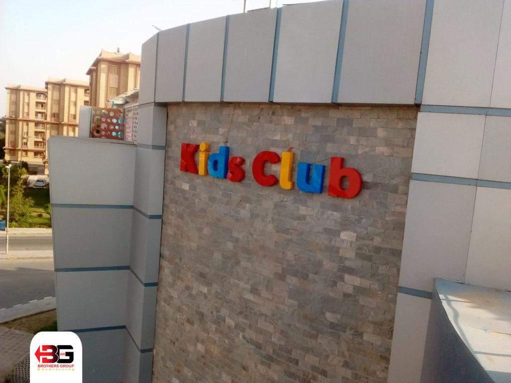 KIDS CLUB AT FUTURE MALL