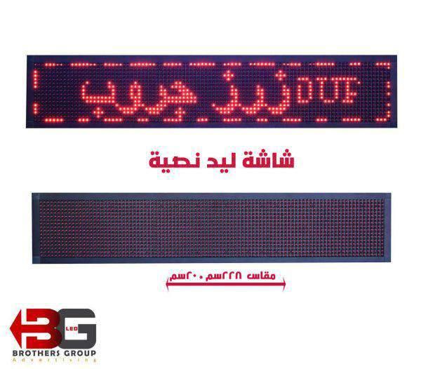 شاشه ليد احمر 228 سم 600x526 1