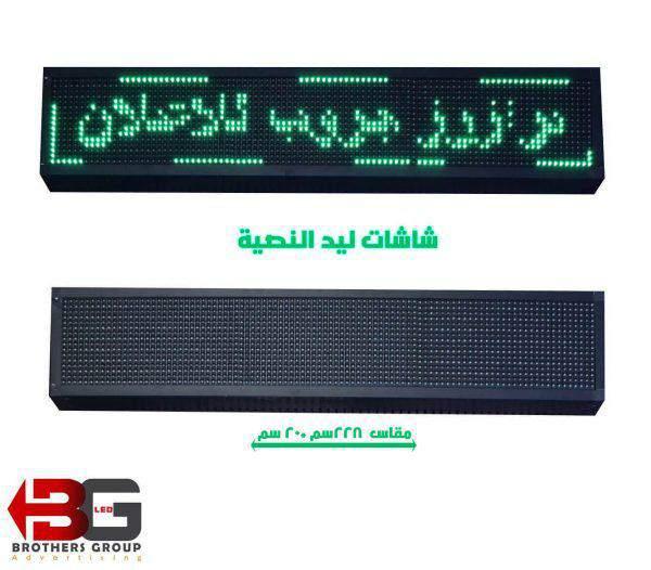 يافطه الكترونيه لون اخضر