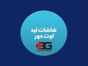 شاشات اوت دور